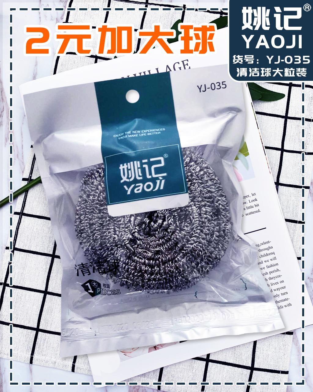 不銹鋼清潔球1枚加大裝—YJ035