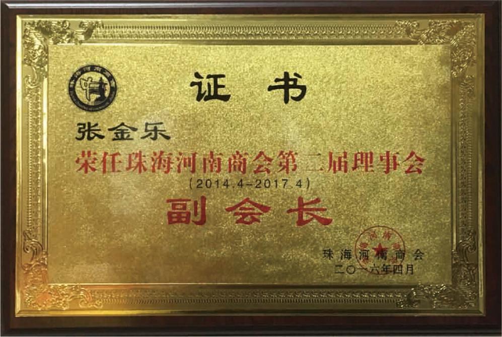 珠海河南商會第二屆理事會副會長