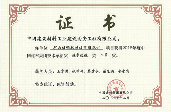 中国建材集团技术改造二等奖