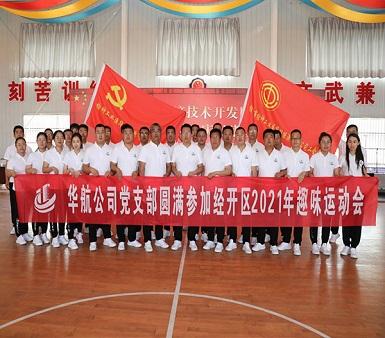 m6米乐app公司党支部圆满参加经开区2021年趣味运动会