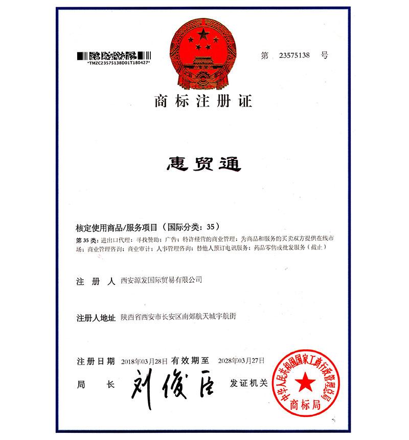 惠贸通商标注册证书