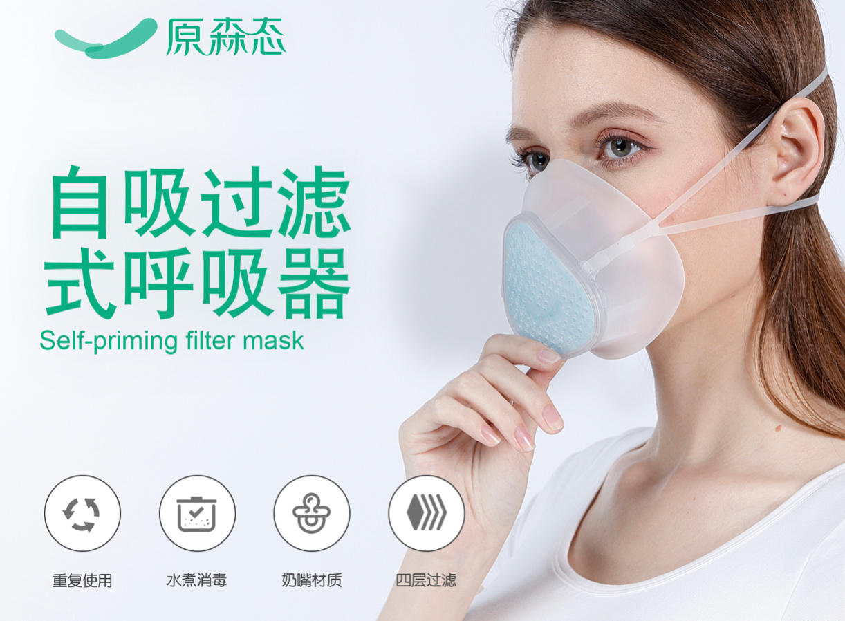 Self-priming filter respirator