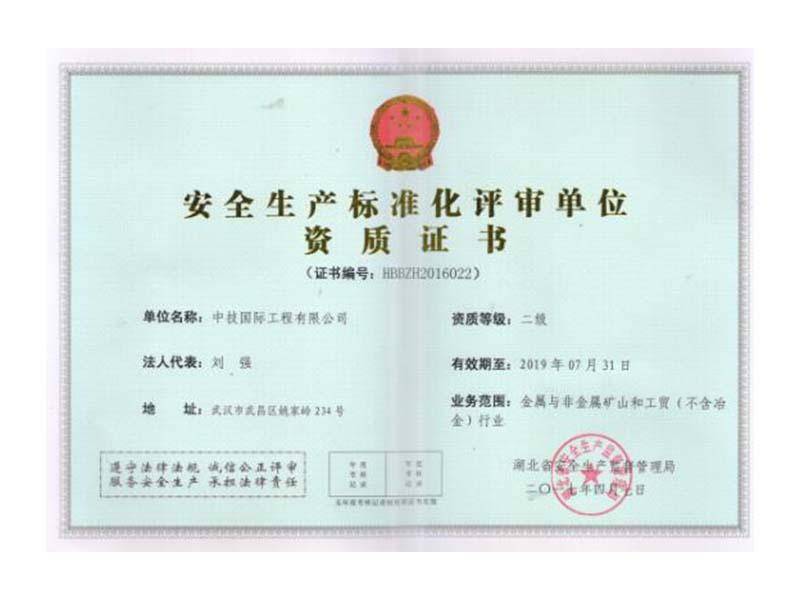 安全標準化評審單位資質證書 z