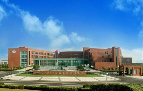 中国船舶重工集团第722研究所