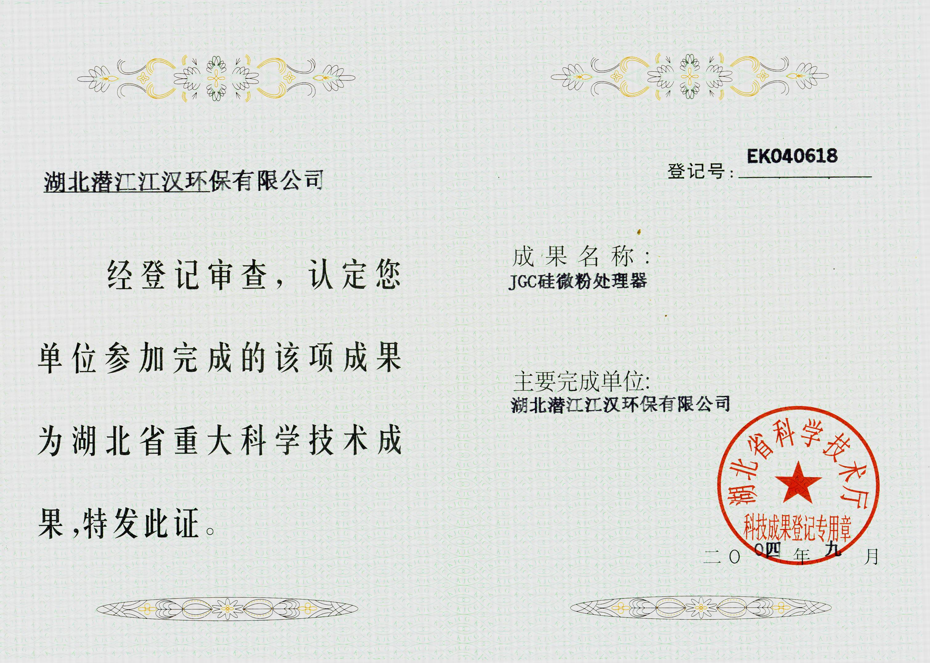 湖北省科学技术厅科技成果奖证书