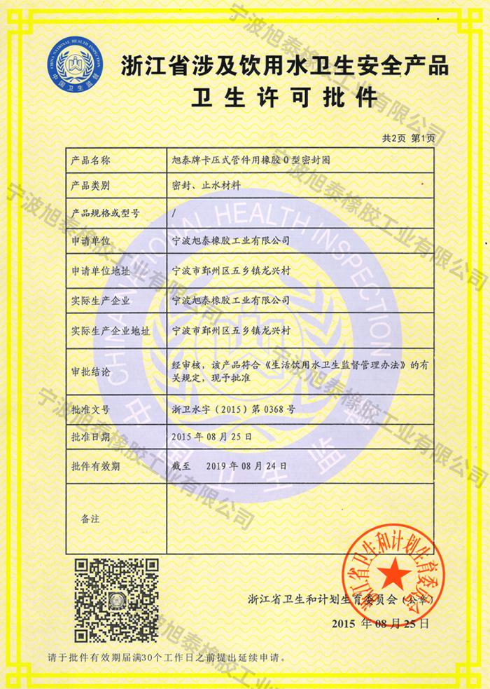 涉水产品卫生许可