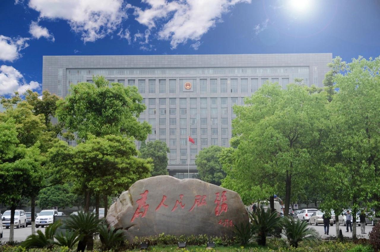 省政府辦公廳下發關于延遲省內企業復工復產的通知