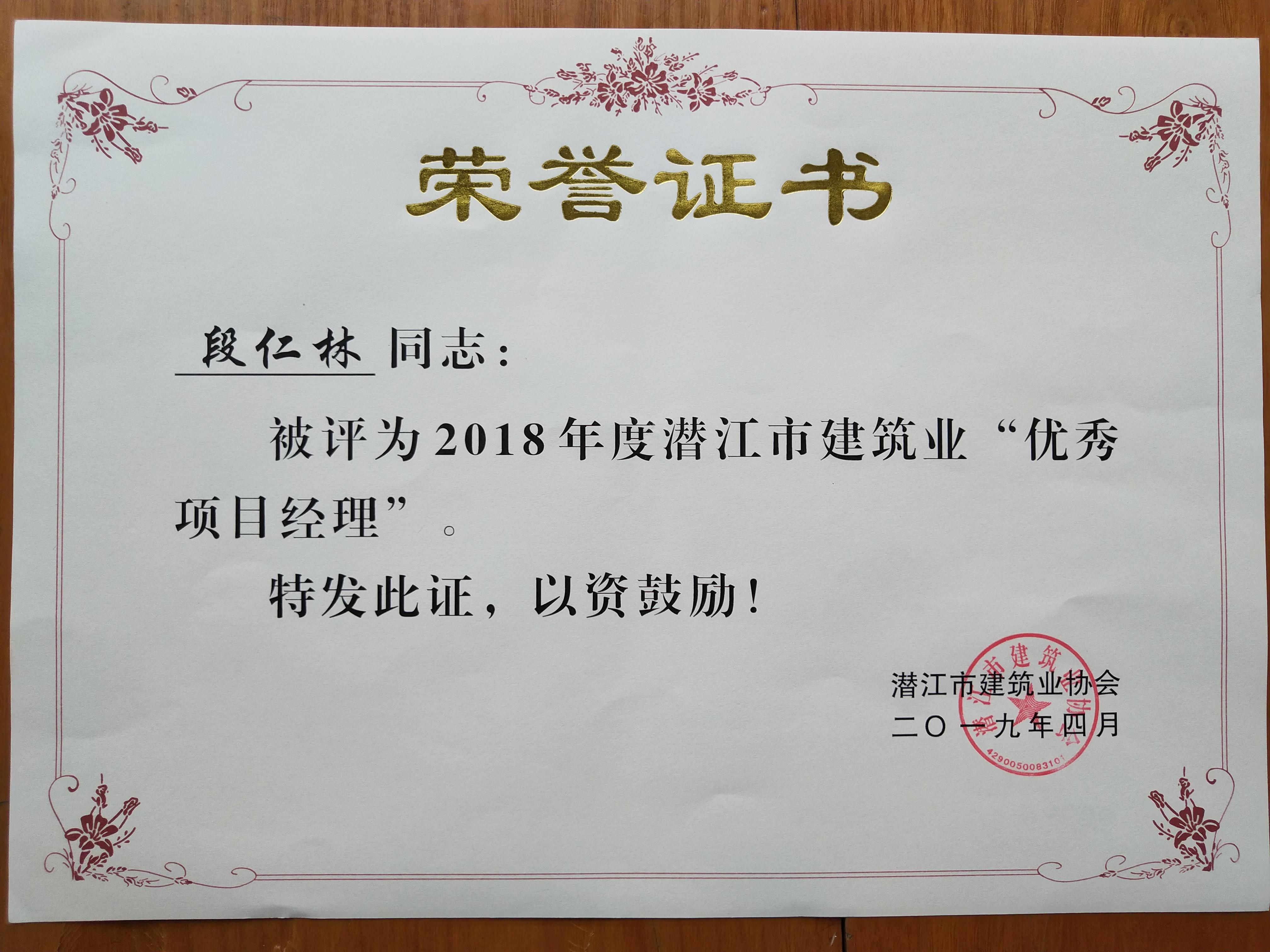 段仁林)2019優秀項目經理