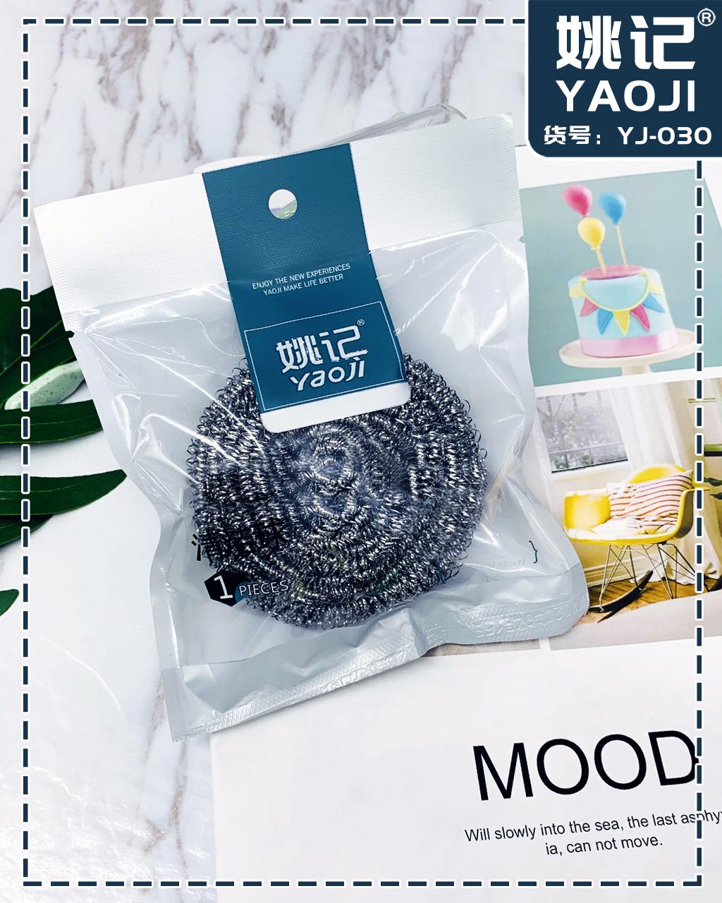 不銹鋼清潔球1枚裝—YJ030