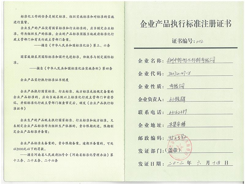 企業產品執行標準注冊證書