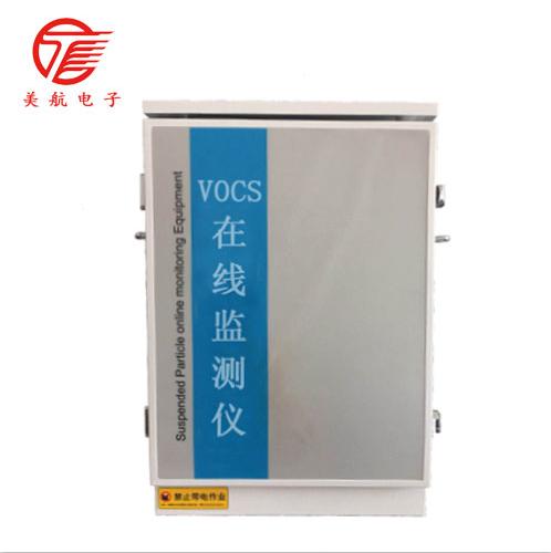 揮發性有機物TVOC在線報警系統