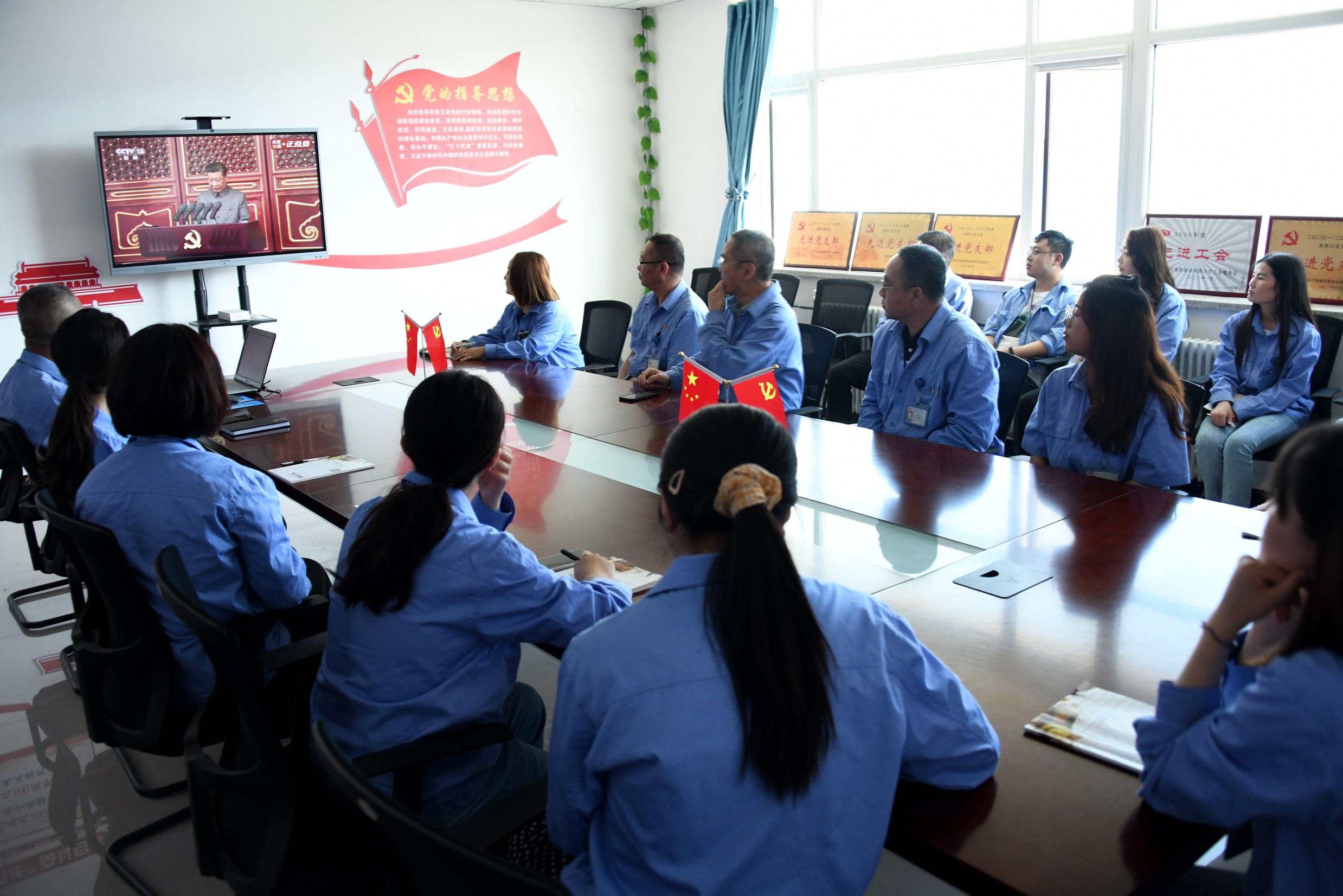 公司組織干部職工收看慶祝中國共產黨成立100周年大會實況