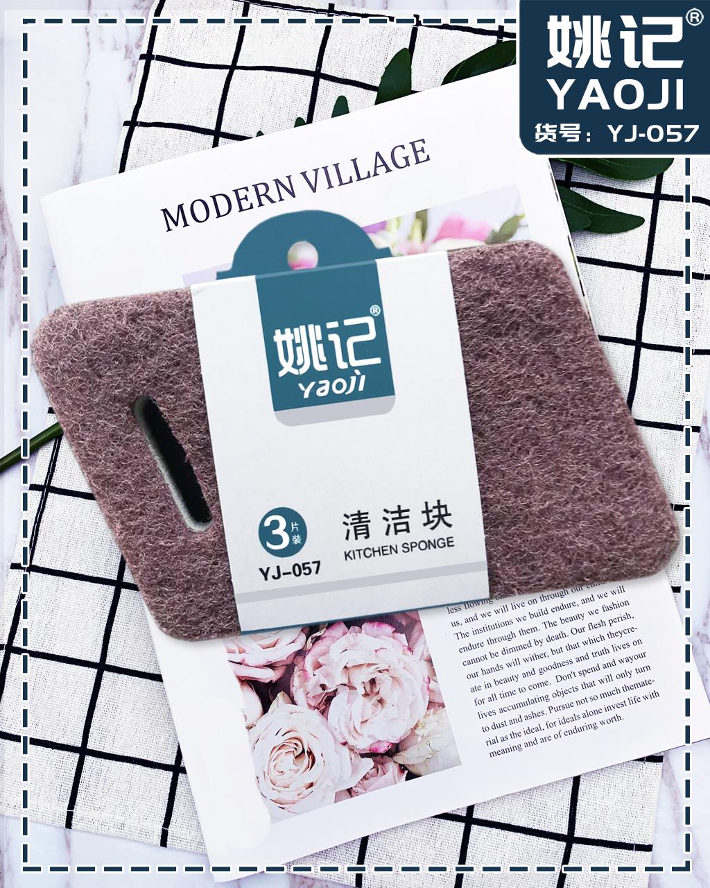 刷洗海綿3片裝—YJ057