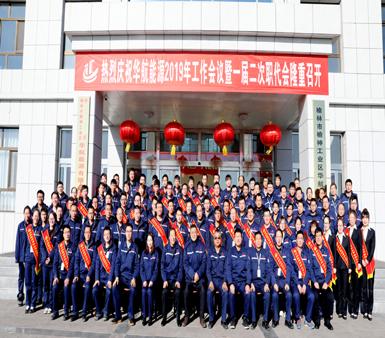 m6米乐app能源2019年工作会议暨一届二次职代会隆重召开