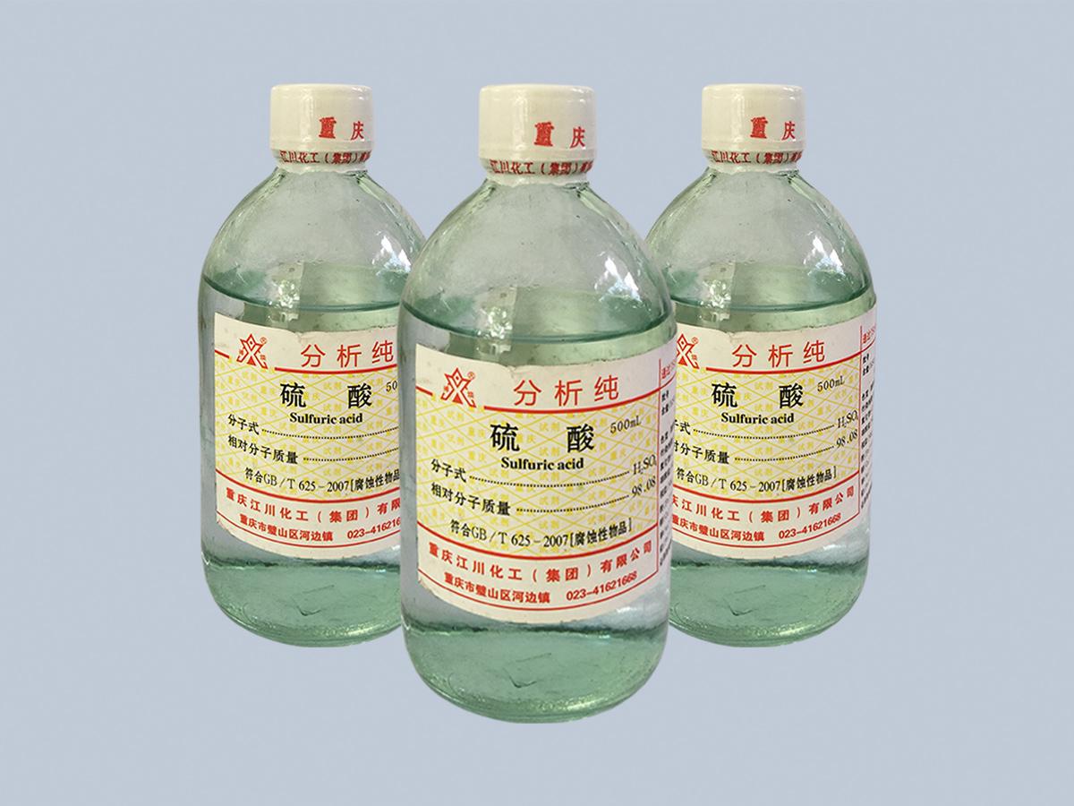 化学试剂硫酸