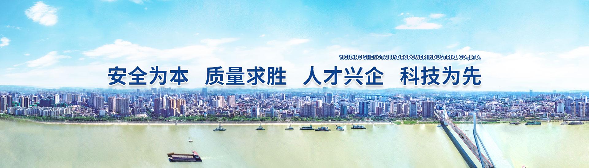 宜昌晟泰水电实业有限责任公司