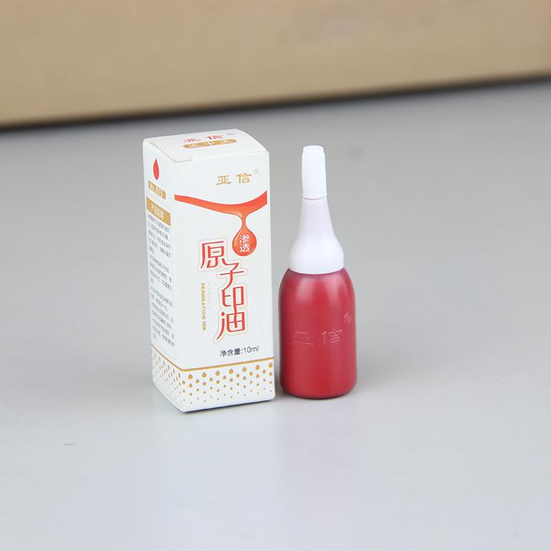 王中王原子印油NO.013/014/139