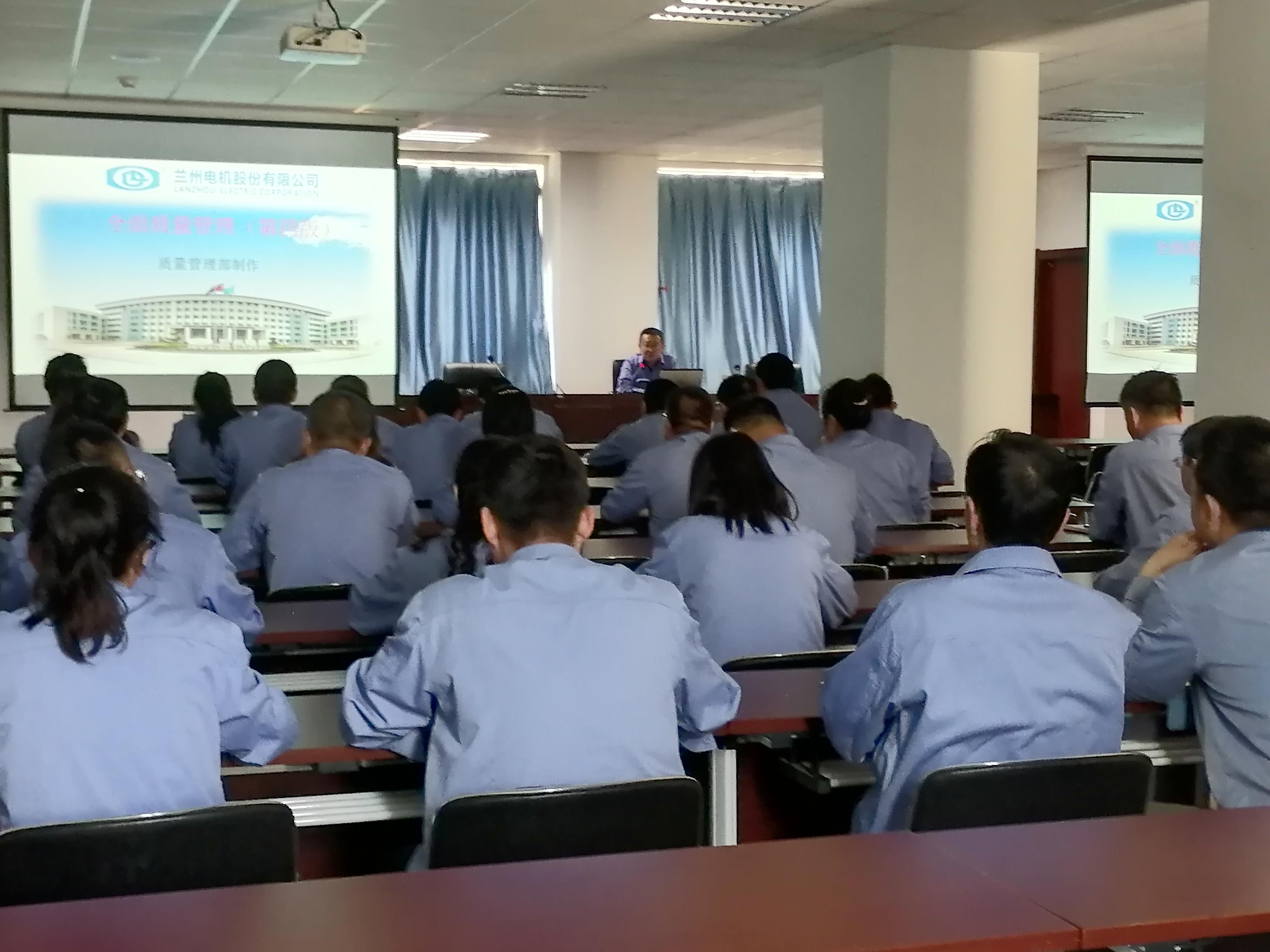 公司开展质量管理体系专题培训