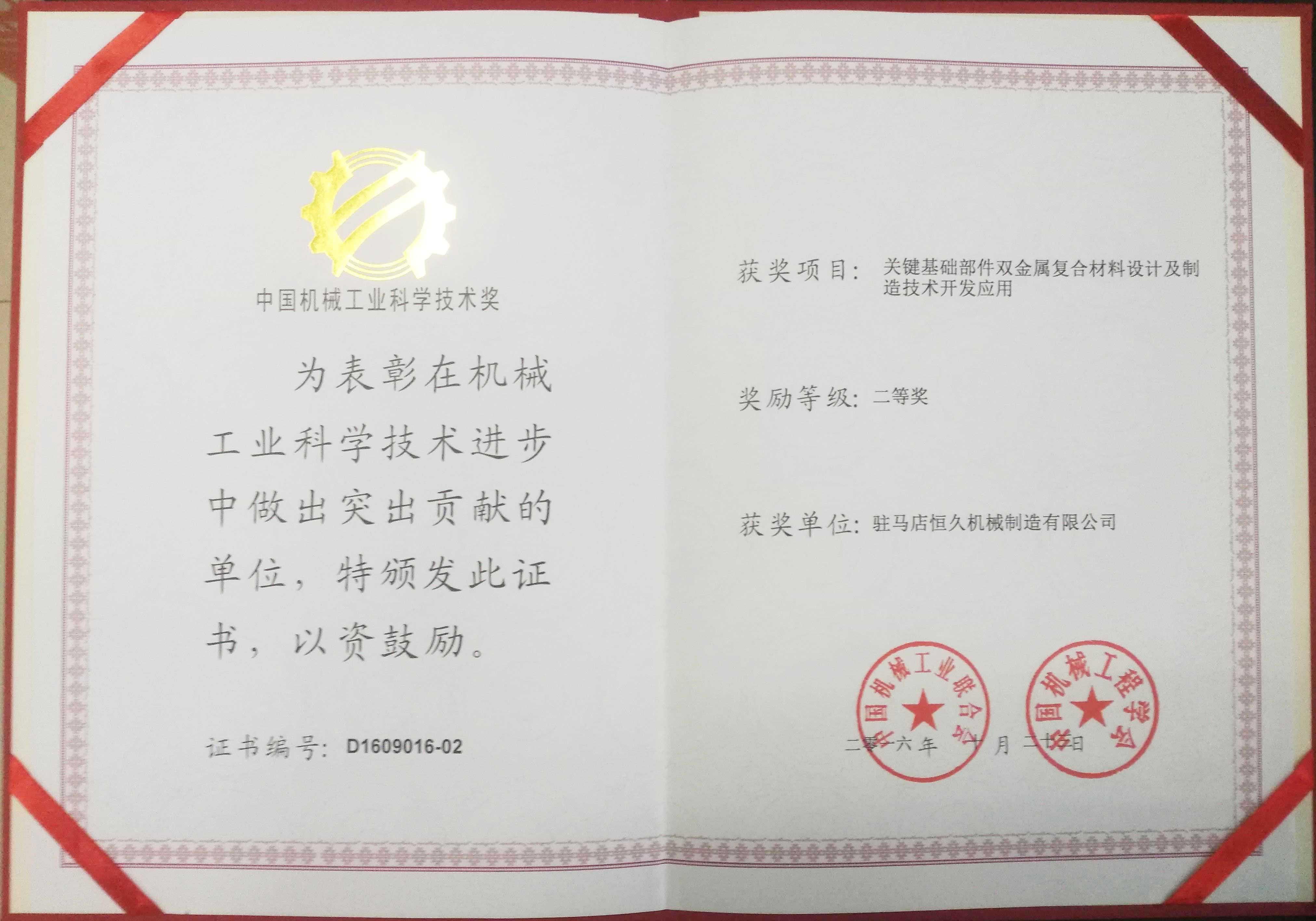 中國機械工業科技技術獎二等獎