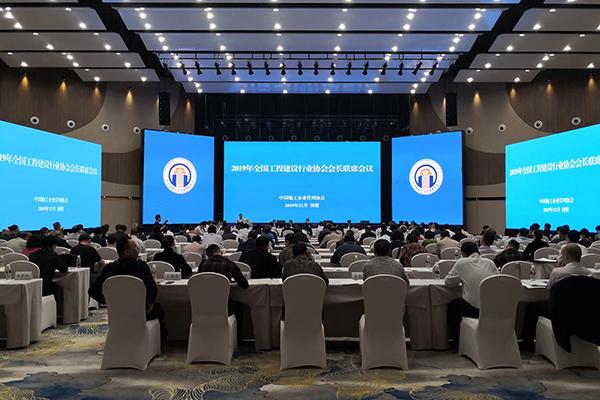 中國施工企業管理協會2019年全國工程建設行業協會會長聯席會議在博鰲召開