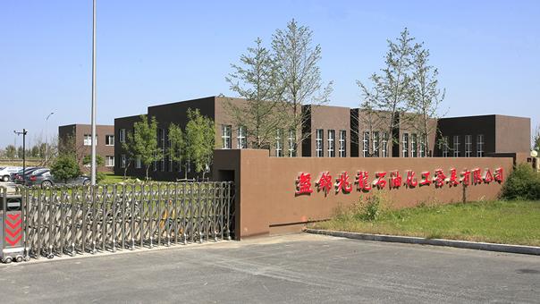 盤錦兆龍石油化工發展有限公司