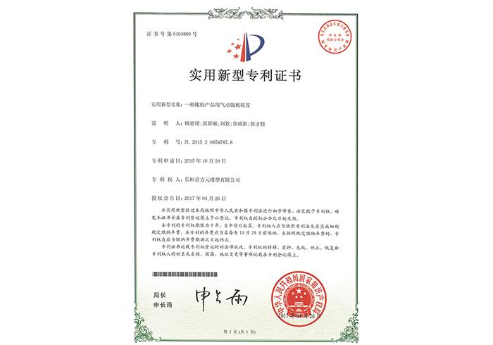 【专利证书】一种橡胶产品用气动脱模装置