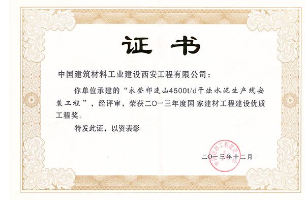 2013永登建材协会优质奖