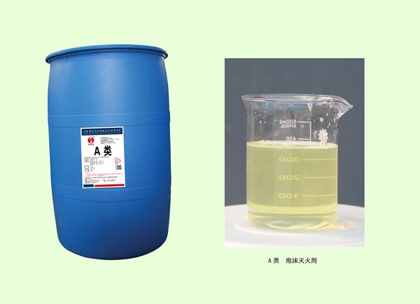 环保型A、B 类泡沫灭火剂