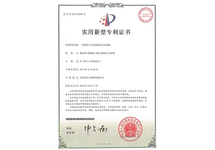 【专利证书】一种橡胶产品用角度拉力试验机