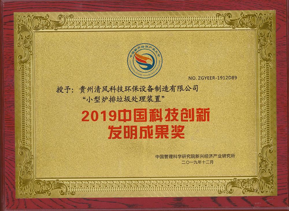 2019中国科技创新发明成果奖