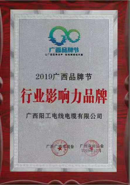 廣西光棍视频電線電纜有限公司榮獲2019廣西品牌節《行業影響力品牌》稱號