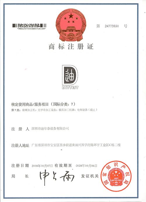 設備公司商標證書