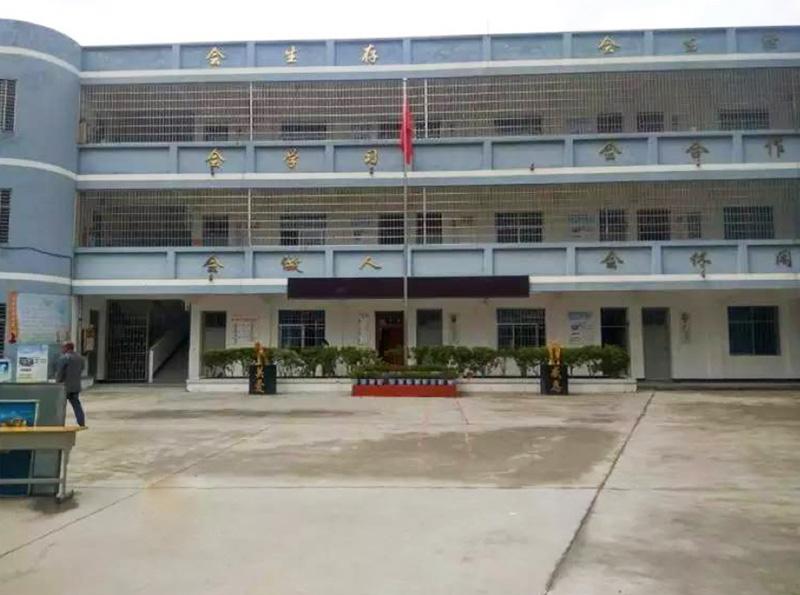 貴州特殊教育學校