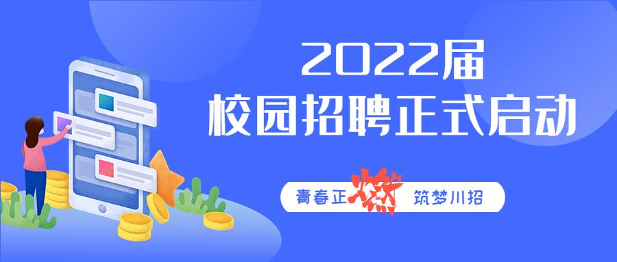 2022年川招校园招聘正式启动!