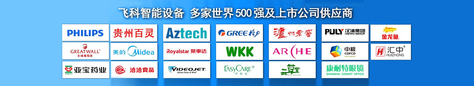 東莞市三昇体育官网自动化科技有限公司