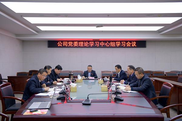 企业召开党委理论学习中心组学习会议