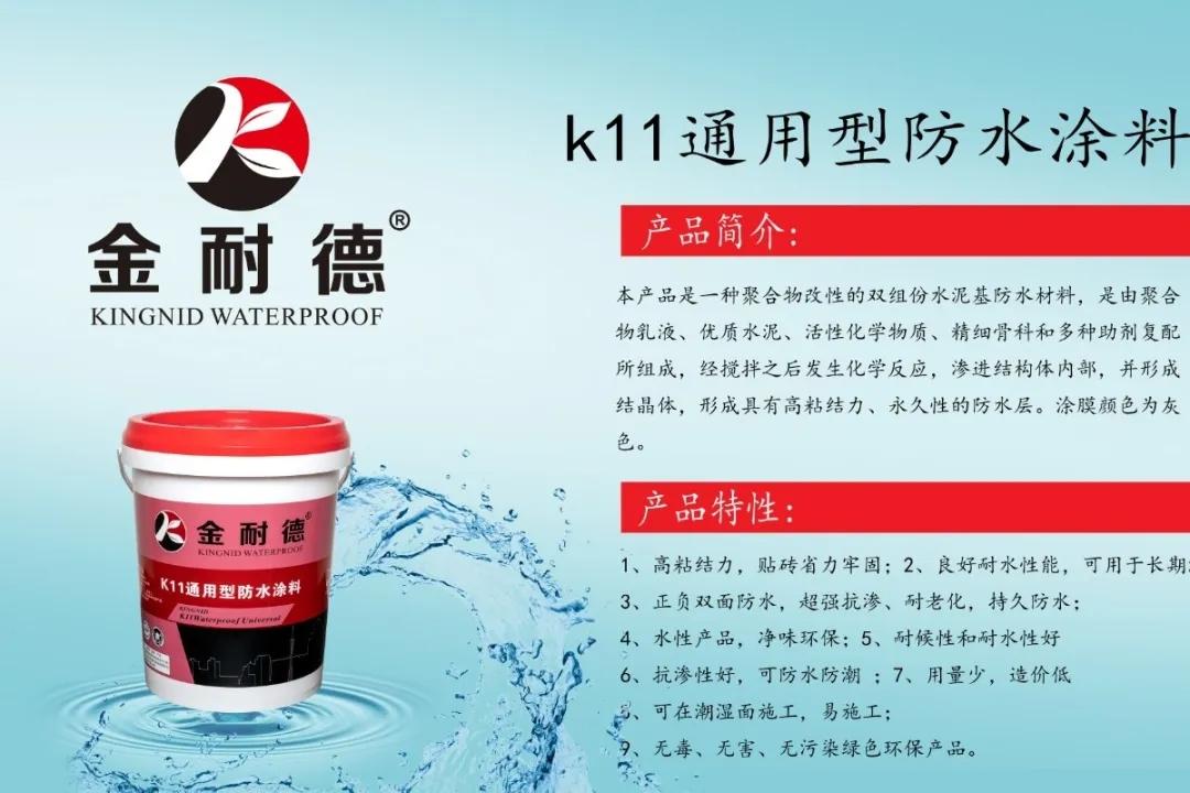 2020金耐德产品升级,K11通用型js聚合物水泥基防水涂料