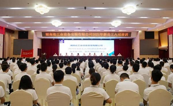 企业举行2021年新员工入司培训结业典礼暨优秀见习生、优秀导师表彰大会