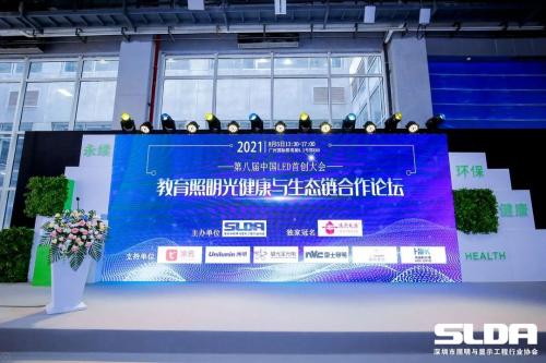 中国教育照明25强企业榜,三雄极光实至名归!