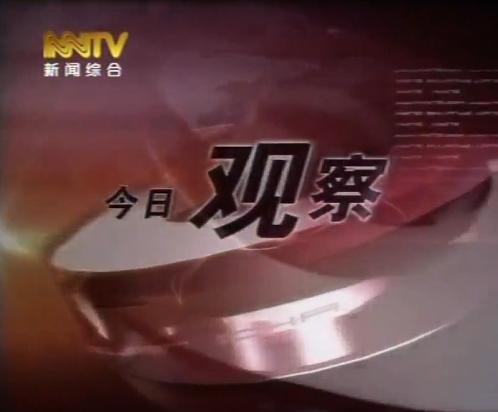 2010年6月24日内蒙古资讯采访《做好娘家人》