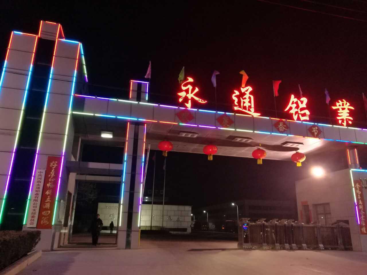 河南永通铝业与国际铝工业展(上海)共享行业盛宴