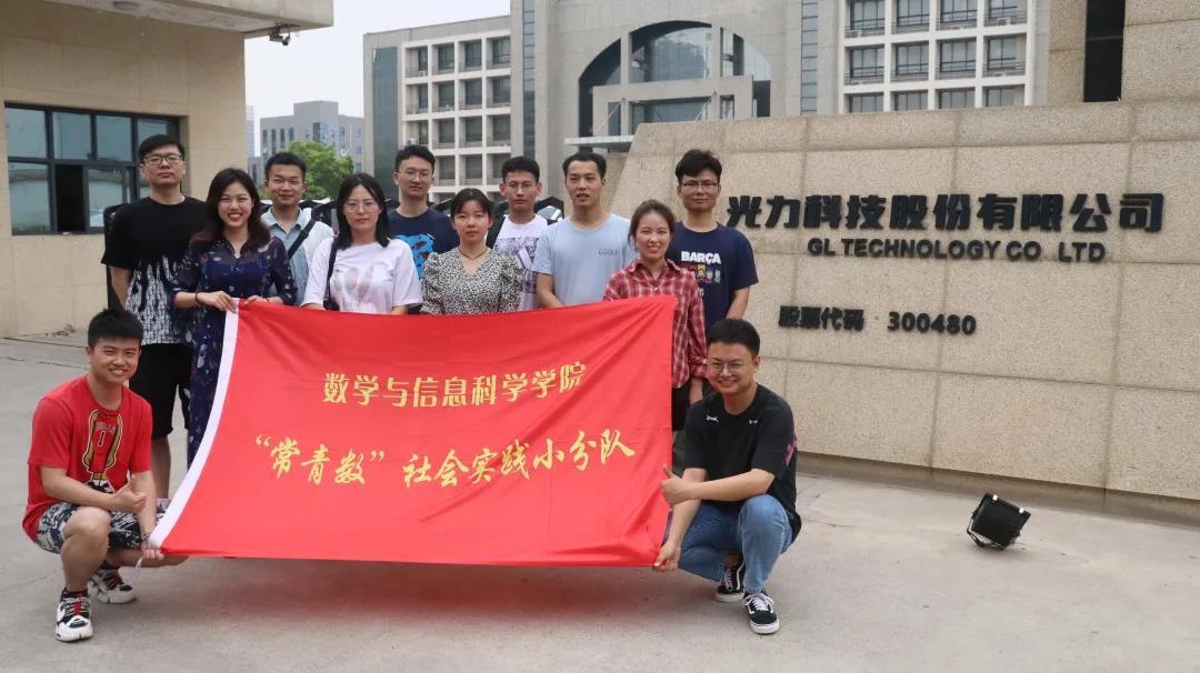 郑州轻工业大学数学与信息科学学院党委顾书记师生一行来司参访交流