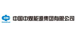 中国中煤能源集团有限公司