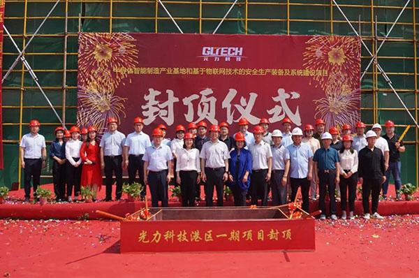 永利402com官网航空港新厂区一期建设封顶仪式隆重举行