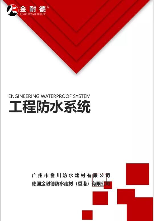 工程防水系统