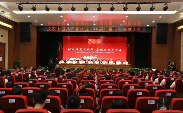 """企业隆重举行庆祝中国共产党成立100周年暨""""七·一""""表彰大会"""