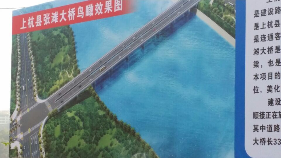 上杭縣張灘大橋及其南北道路連接線工程A標段