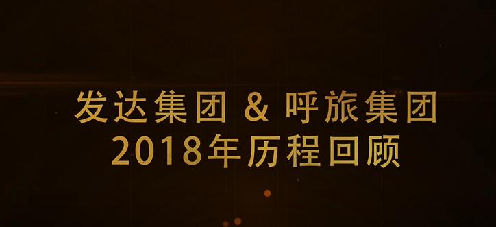 2018发达&呼旅年大事件