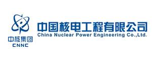 国核核电工程有限企业