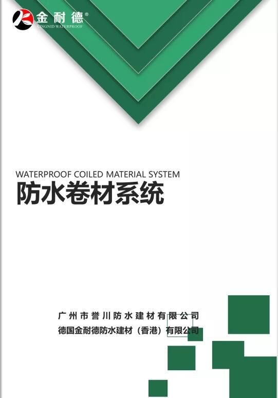 卷材防水系统